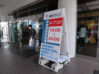 naganomarasonn 002.jpg
