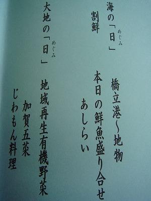 saysinndesu 006.jpg